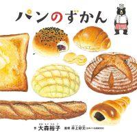 【日曜日の絵本】どれ食べる?104種類のパン大集合『パンのずかん』