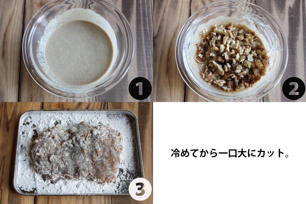 レンジ10分で和菓子ができちゃう!もっちり美味しい「ドライフィグとくるみのゆべし」の作り方