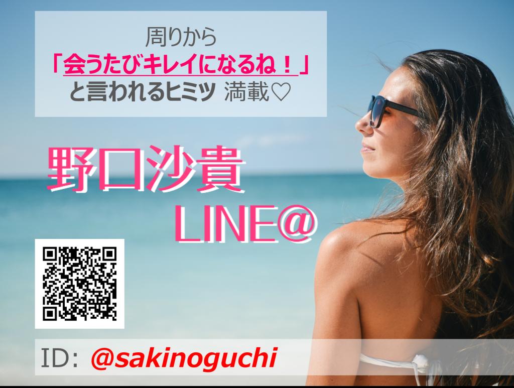 SakiさんのLINE@