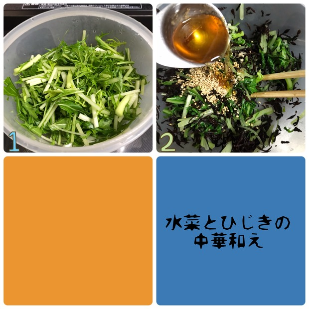 レンジで完結!簡単作りおき「水菜とひじきの中華和え」の作り方