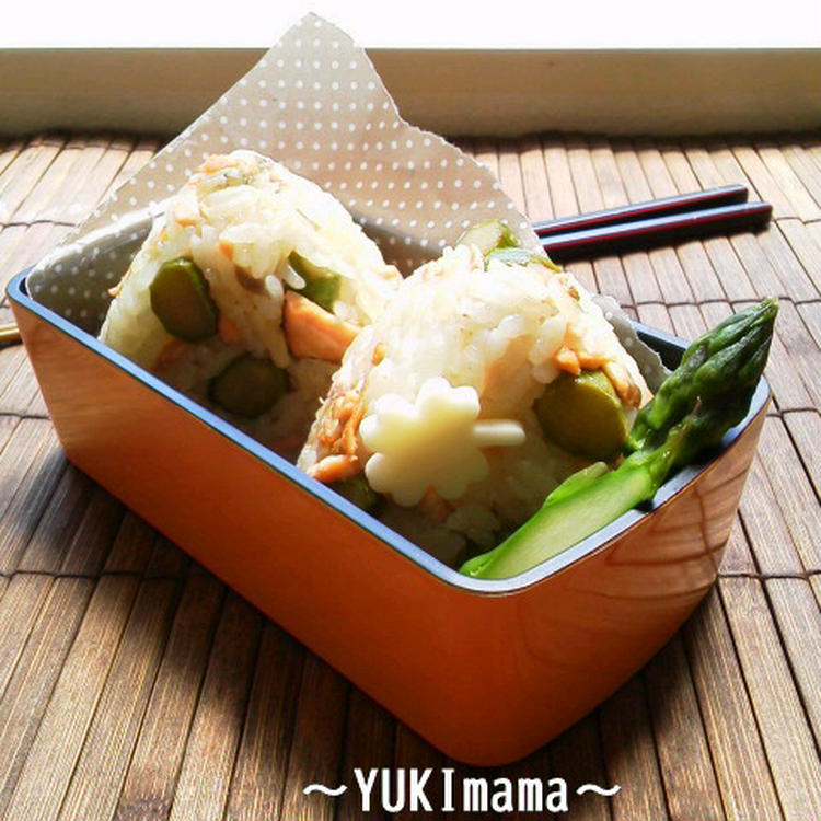 (~アスパラとサーモンのレモン醤油おにぎり~ by:YUKImamaさん)