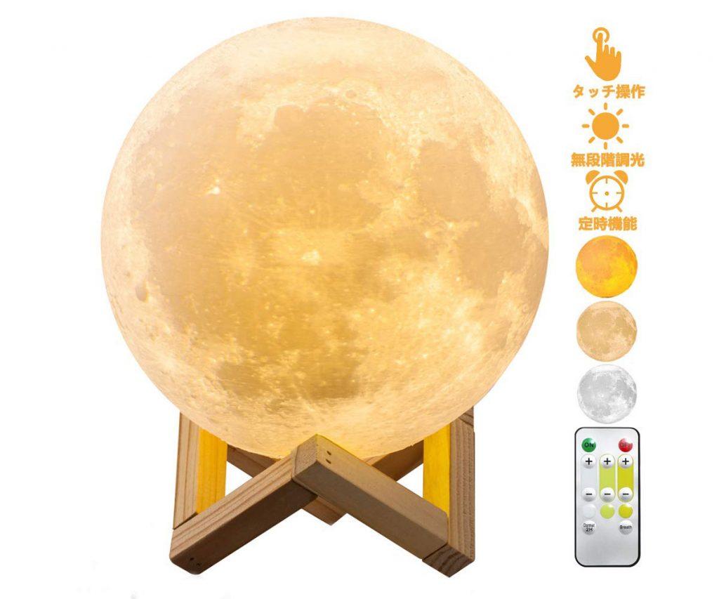 月面のリアル感がすごい!ベッドサイドの癒やしアイテム「月のライト」