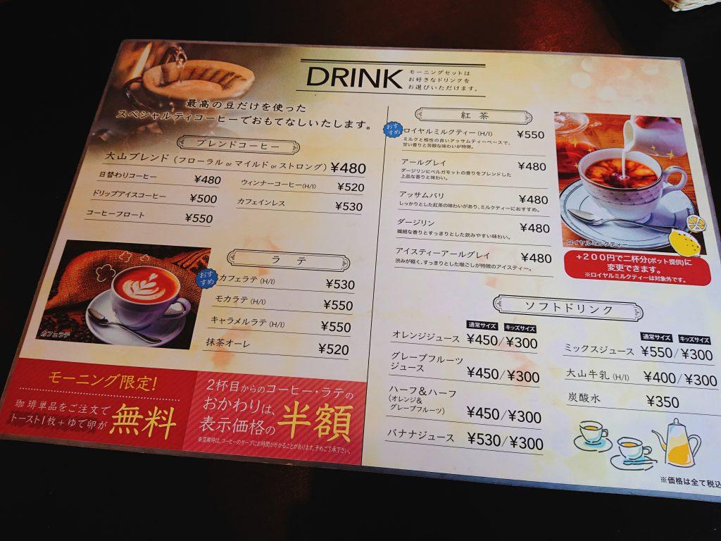 【大阪】遠征しても食べたい!バリエ豊富な選べるモーニング@大山珈琲