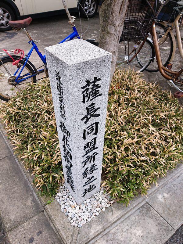 薩長同盟の石碑