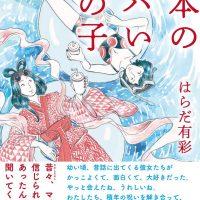 怖くて可愛い!日本の昔話に出てくる「ヤバい女の子」たちをめぐる本