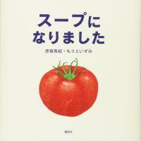 【日曜日の絵本】幸せな一日は絵本から!朝の目覚めに読みたい2冊