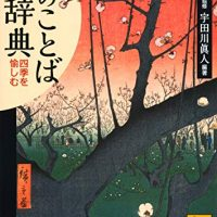 花言葉や花暦も!四季折々、花と暮らしたくなる本『花のことば辞典』