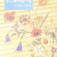 朝読書に美しい詩を!透明感あふれる岸田衿子さんの本、オススメ2冊