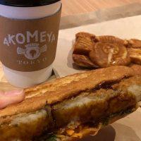 【神楽坂】NEW!ステキな和テイストの朝ごはん@AKOMEYA TOKYO in la kagū
