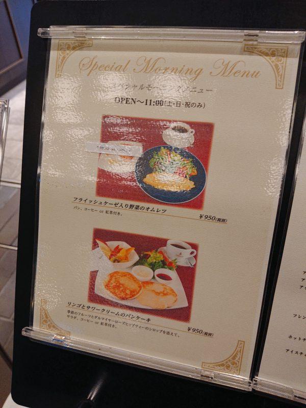 【大阪】王室御用達デリカテッセンの優雅なモーニング!@ダルマイヤー