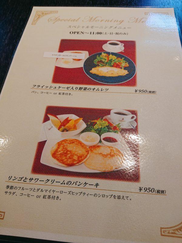 【大阪】バイエルン王室御用達デリカテッセンの優雅なモーニング!@ダルマイヤー