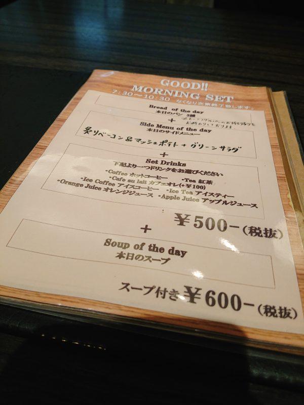 【大阪】3種のパンが贅沢すぎ!パン屋さんの幸せモーニング@グウ(gout)