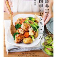 旬の食材に体が喜ぶ!人気料理家の「四季のおうちごはん」レシピ集