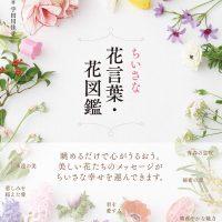 「花言葉」が幸せを呼ぶ!花屋さんで買える素敵な花たちを集めた一冊