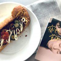 雨の朝にもおすすめ。小説『寝ても覚めても』と簡単「焼きそばパン」レシピ