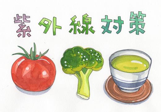 今からやるべき紫外線対策♪肌を守る赤と緑の食材とは?