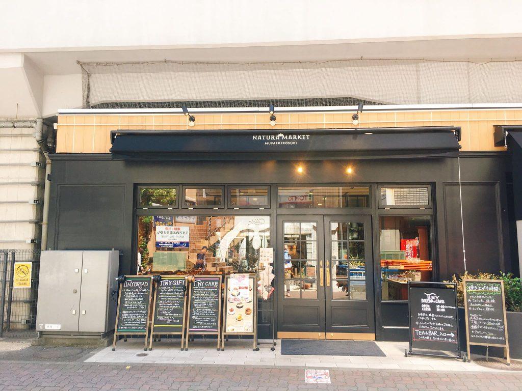 【武蔵小杉】駅チカ!彩り鮮やか小ぶりなパンが魅力「TINY BREAD & CAKE」