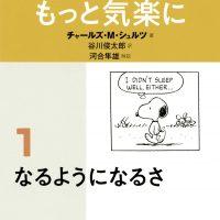 思うようにいかない時にオススメの一冊『スヌーピーのもっと気楽に』