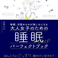 寝る前の小さな習慣を大切に!心地よい眠りのための本、オススメ2冊