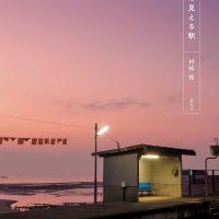 心を休ませたいときに。癒し旅へ出かけたくなる一冊『海の見える駅』