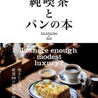 朝食やおやつにおすすめ!パンメニューいろいろ「純喫茶とパン」の本