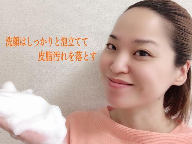 洗顔はしっかりと泡立て、皮脂汚れを落とす