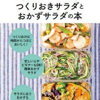 常備菜・作りおきで簡単ごちそう!サラダや野菜のおかず人気レシピ集