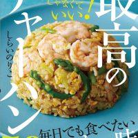 『最高のチャーハン50』パラパラじゃなくてもおいしい炒飯レシピ集