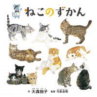 【日曜日の絵本】猫がすき!種類から猫語までわかる『ねこのずかん』