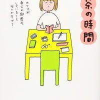 ティータイム読書にぴったり!益田ミリのカフェ漫画『お茶の時間』