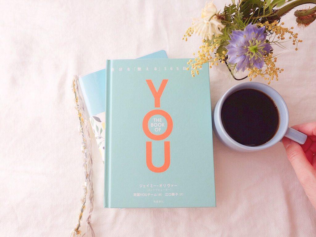 ジェイミー・オリヴァーさんの「THE BOOK OF YOU 自分を『整える』365日の本」