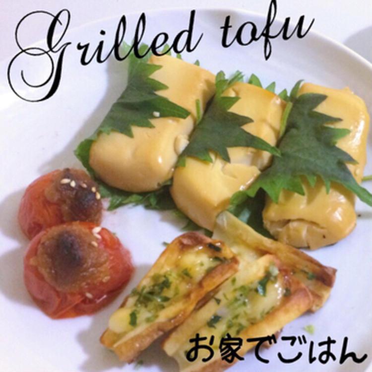 グリルプレート-豆腐の味噌漬け~ver.~ by:おうちでごはんさん