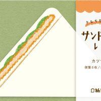 ほっこり和む♪手紙が送りたくなる「紙製パン」のレターセット