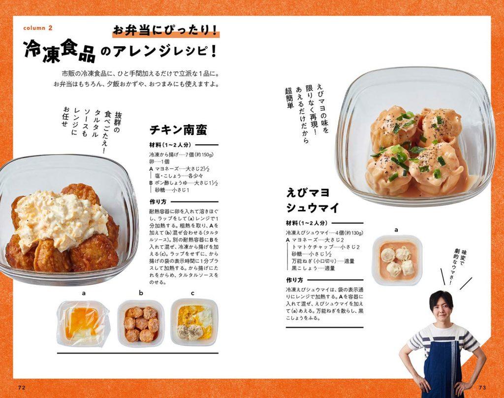 容器に入れてチンするだけ! ほぼ1ステップで作れるレンジ飯  ¥1,188 (※記事公開時の価格です)