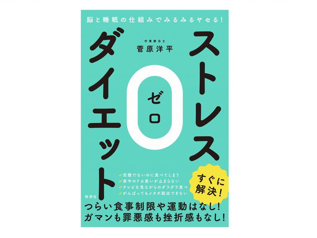 脳と睡眠の仕組みでみるみるヤセる!ストレス0(ゼロ)ダイエット ¥1,620 (※記事公開時の価格です)