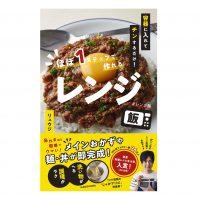 簡単レシピ満載♪書籍「容器に入れてチンするだけ! ほぼ1ステップで作れるレンジ飯」