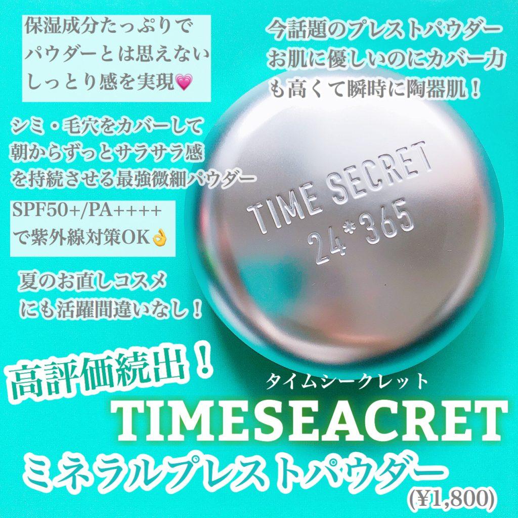 【タイムシークレット】ミネラルプレストパウダー