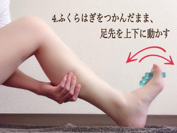 すっきり軽い足になる!自分でできる「ふくらはぎ」マッサージ法