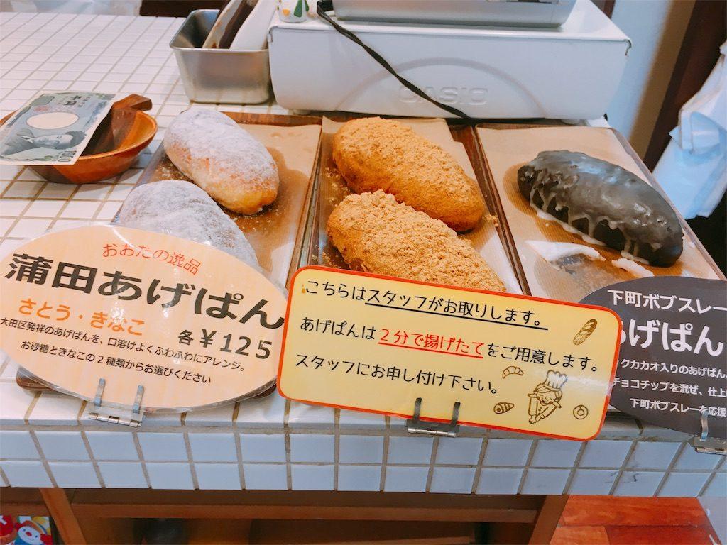 【大田区・糀谷】揚げたてふわふわのあげぱんが格別!「ブーランジェリー・ミモレット」
