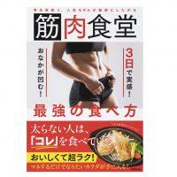 おいしくて勝手に痩せる!?書籍「筋肉食堂 3日で実感!おなかが凹む!最強の食べ方」