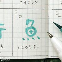 1日を1文字で表してみよう!簡単「漢字日記」の楽しみ方