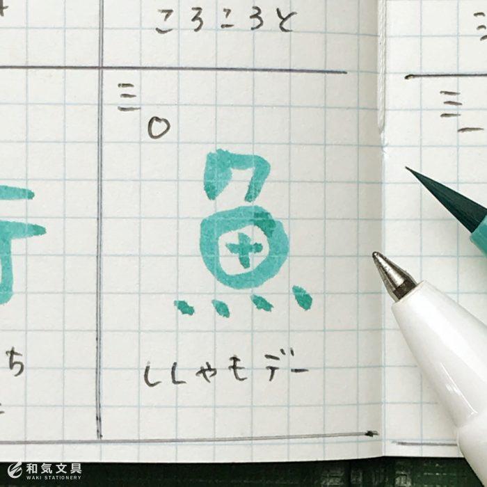 1日を1文字で表してみよう!「漢字日記」の楽しみ方