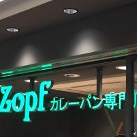 【東京駅】昨日10日オープン!パン好きの聖地降臨!Zopfカレーパン専門店