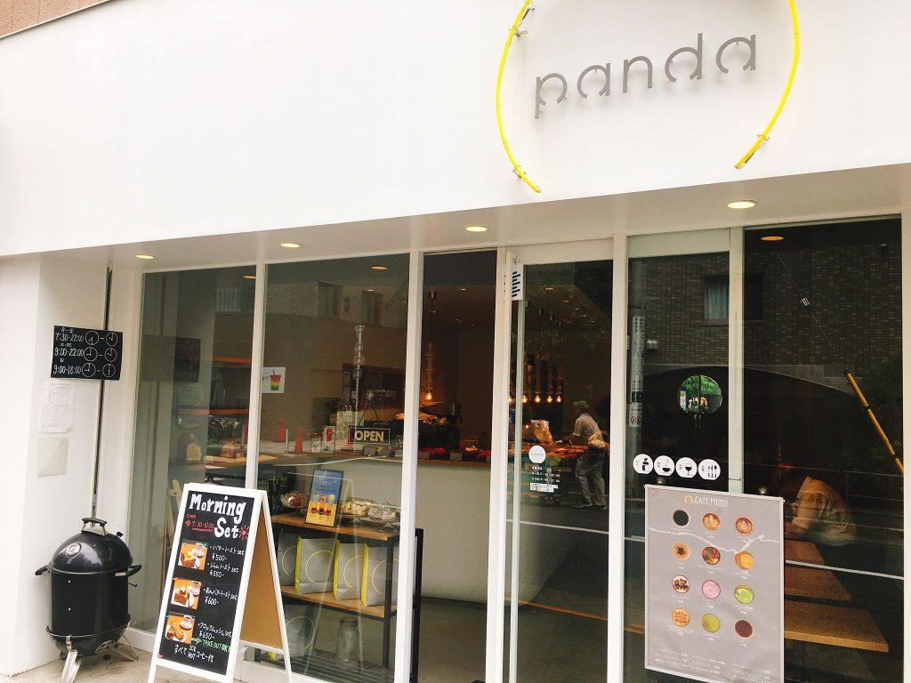 本郷3丁目のパン屋さん「panda」