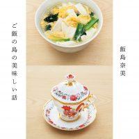 映画の料理レシピも!飯島奈美のエッセイ『ご飯の島の美味しい話』