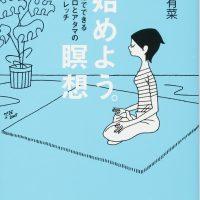 瞑想のススメ、ストレス解消のヒント。心が疲れた時に読みたい2冊