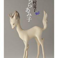 祝・芥川賞受賞!今村夏子さんの鮮烈なデビュー作『こちらあみ子』