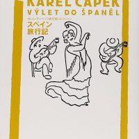 芸術と情熱の国の魅力いっぱい!極上の旅エッセイ『スペイン旅行記』