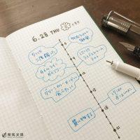 ノートに縦線を引くだけ!シンプルな手作り手帳「タイムラインダイアリー」
