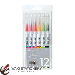 呉竹 ZIG クリーンカラーリアルブラッシュ カラーペン 毛筆タイプ 水性染料インキ 12色セット
